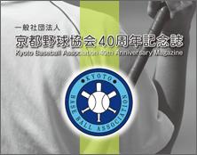 京都野球協会40周年記念誌